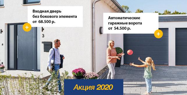 акция_главная_2020.jpg