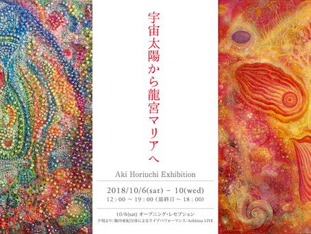 宇宙太陽から龍宮マリアへ 10/6-10京都Exhibition