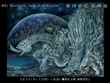 9/12−18橿原個展のお知らせ