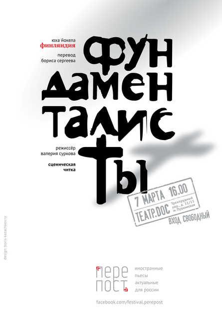 Афиша театрального мероприятия