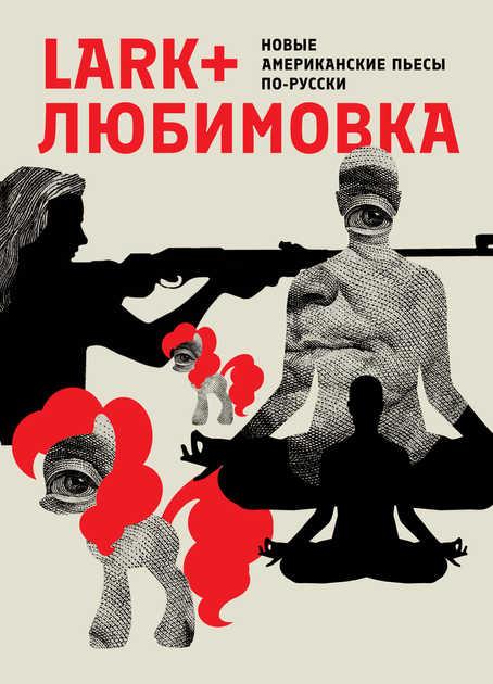 Постер русско-американской драматургической программы