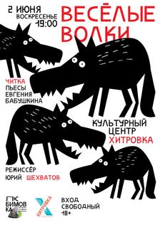 Постер театрального мероприятия