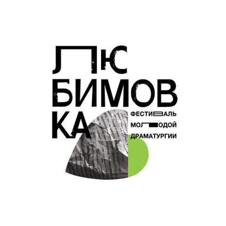 Фестиваль современной драматургии