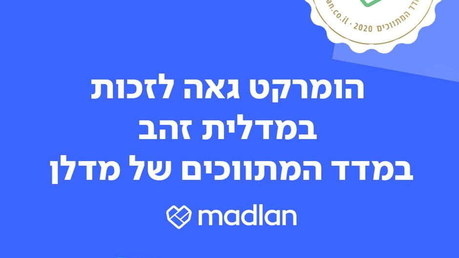 מדליית זהב להומרקט תל אביב במדד המתווכים של מדלן לשנת 2020
