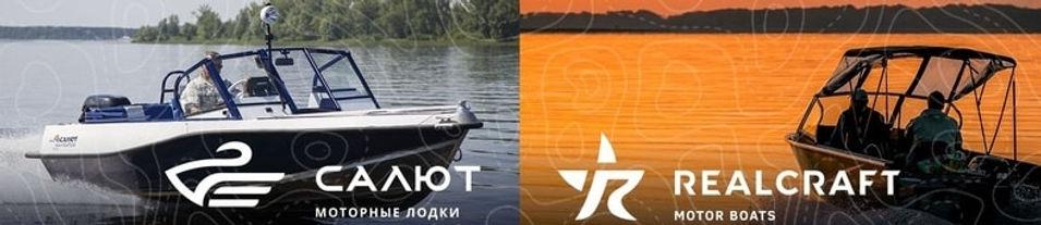 лодки салют