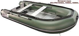 Надувная лодка пвх n330al