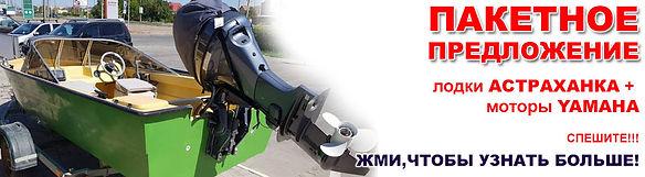 Пакетное предложение Астраханка без цены
