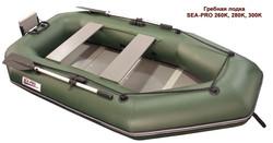 Надувная лодка Sea pro 280c