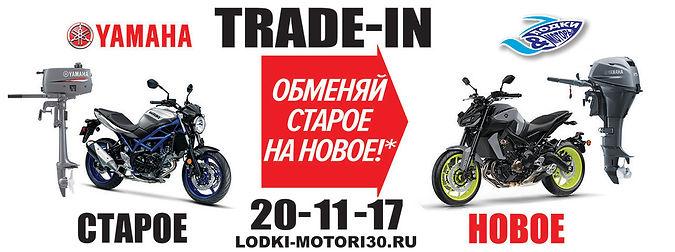 trade-in2.jpg