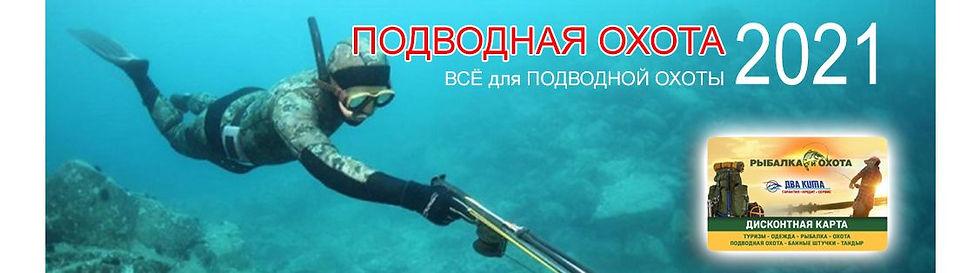podvodnay2021.jpg