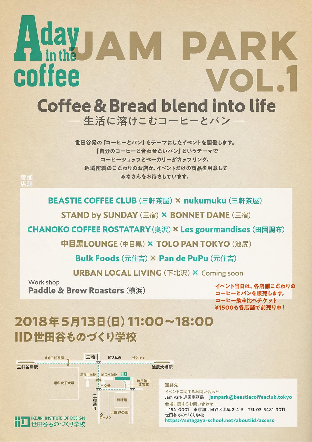 お店で提供しているコーヒーCHANOKO COFFEE ROASTERYさんとコーヒーとパンのイベントに出店します。普段カフェではお出ししていないパンをご用意しています。他のお店も素敵なところがいっぱいです。お近くの際はいらして下さい。