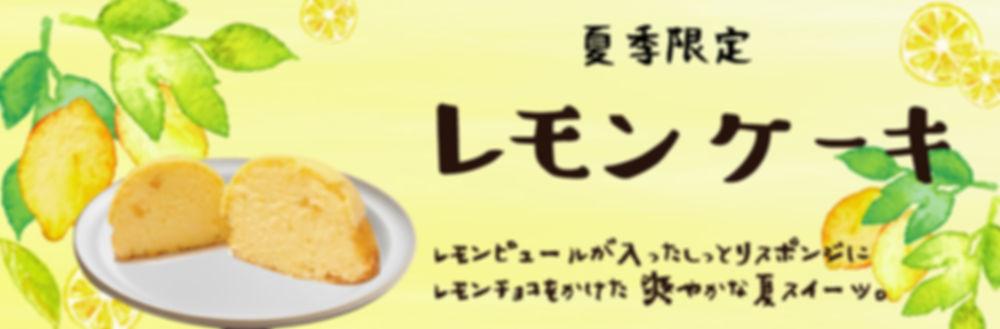 レモンケーキ POP2.jpg