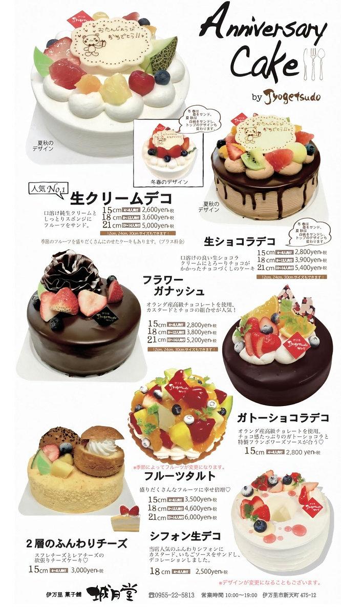 新ケーキパンフレット.jpg