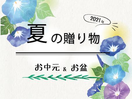 夏の贈り物(送料キャンペーン)
