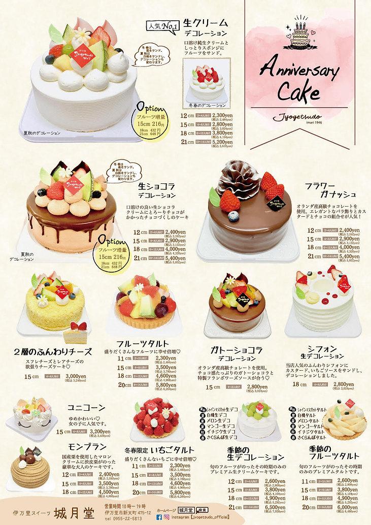 新ケーキパンフレット9.4.jpg