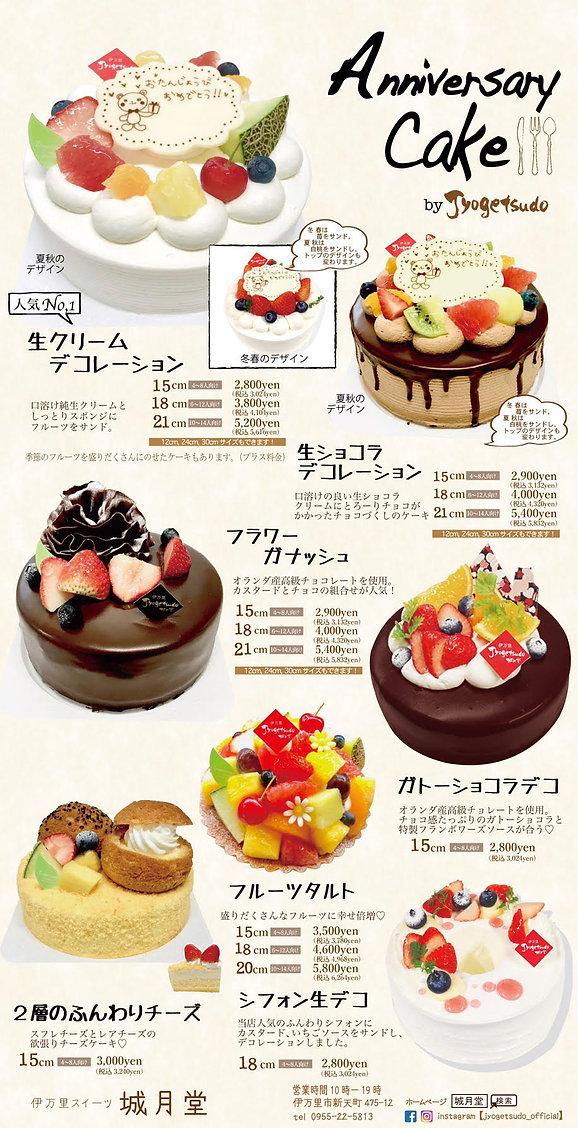 税込みケーキパンフレット.jpg