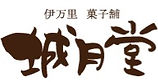 城月堂 ロゴ_edited.jpg