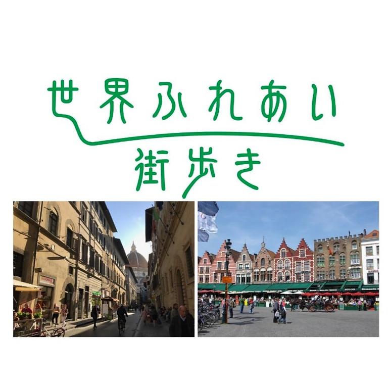 NHK 「世界ふれあい街歩きコンサート」 開催決定