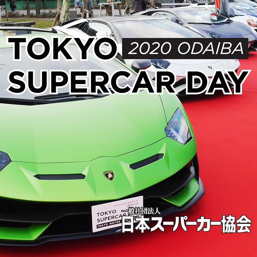 『TOKYO SUPERCAR DAY 2020』開催!
