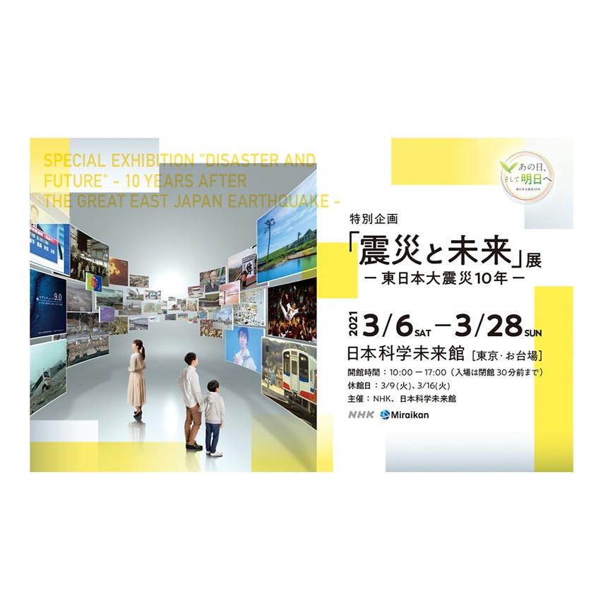 """Eriprojekti """"Maavärin ja tulevik"""" näitus - 10 aastat Ida-Jaapani maavärinat"""
