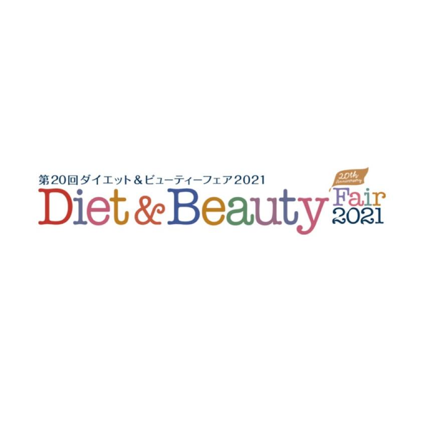 美容と健康の総合ビジネストレードショー