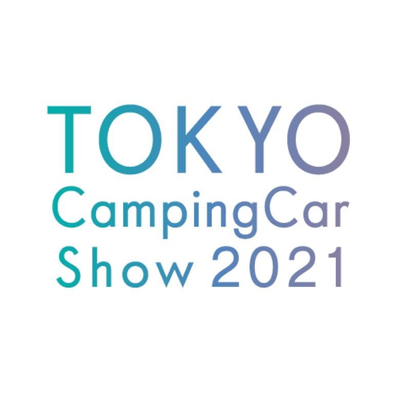 東京キャンピングカーショー2021