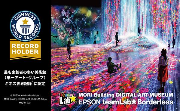 teamLabBorderless_Guinness_JP.jpg