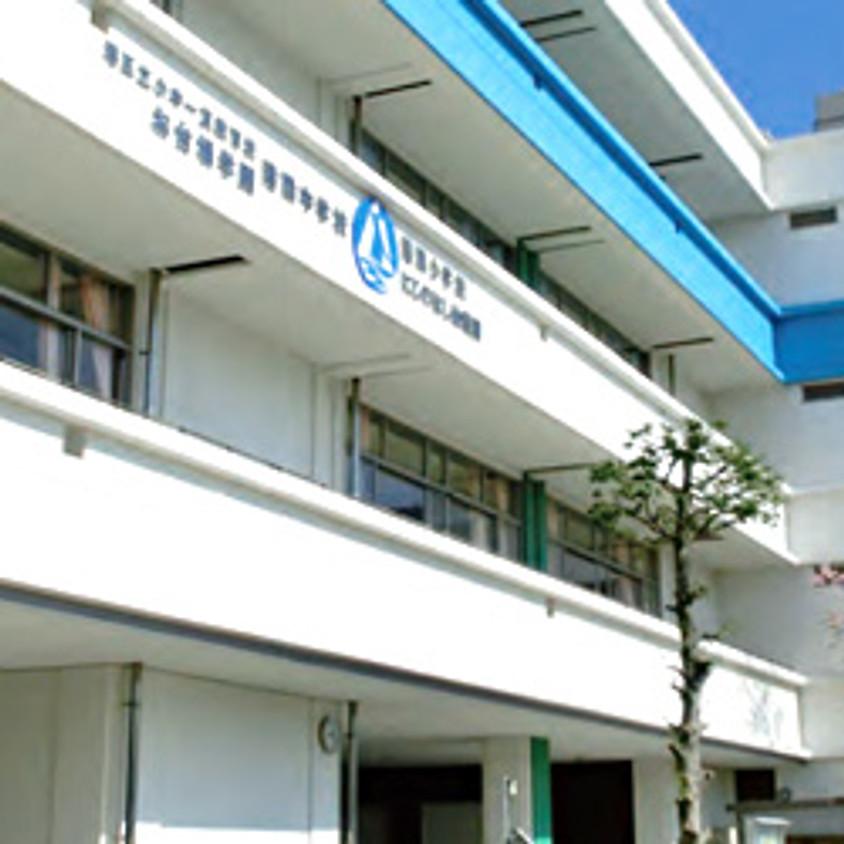 Minato Wardi alg- ja keskkooli integreeritud hariduskool Odaiba Gakuen
