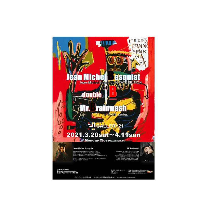 "Jean-Michel Basquiat & Mr.Brainwash「Double ""B""」展を開催"