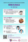 Online Exchange Meeting_20200616.jpg
