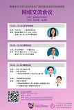 Online Exchange Meeting with Guangxi.jpg