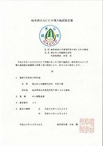岐阜県HACCP導入施設認定書H31.12.25まで (002).jpg