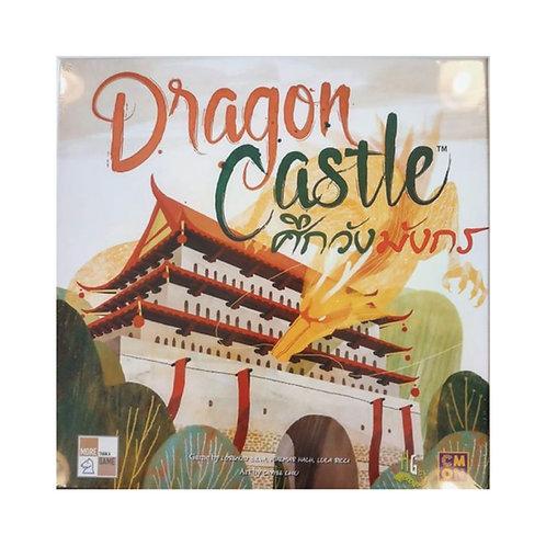 Dragon Castle ศึกวังมังกร