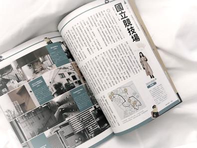合作 聯合文學雜誌_東京奧運帶路,國立競技場:千駄ヶ谷,新舊時代的建築傳承