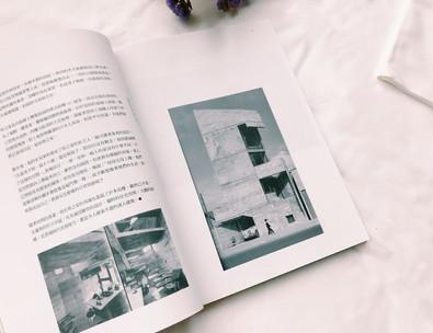 合作  2018 小日子 7月號 「一件事」_都心中的極小住宅「塔之家」