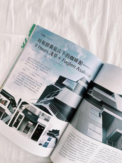 合作  C³offee 咖啡誌 Vol 26 專欄邀稿_時髦膠囊旅店下的咖啡館-9Hours 淺草+Fuglen Asakusa