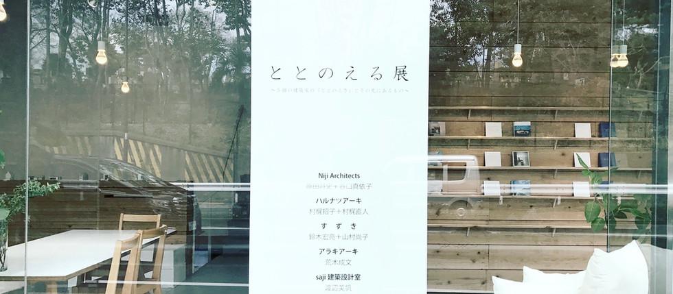 ととのえる展-Totonoeru Exhibition