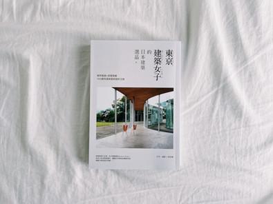 出版 東京建築女子的日本建築選品:城市風景×空間思維,100趟充滿詩意的設計之旅