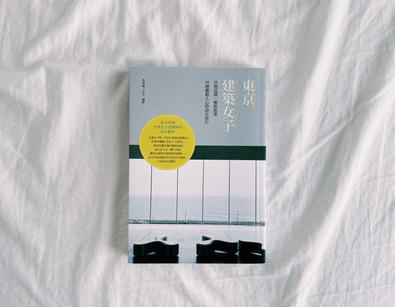 出版 東京建築女子:空間巡禮、藝術散策,30趟觸動人心的設計旅行