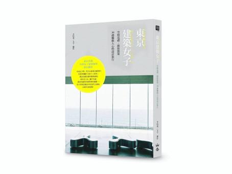 東京建築女子 新書分享會 台南|台北