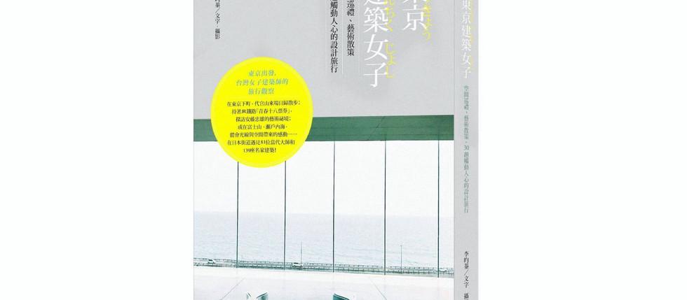 東京建築女子 新書分享會 台南 台北