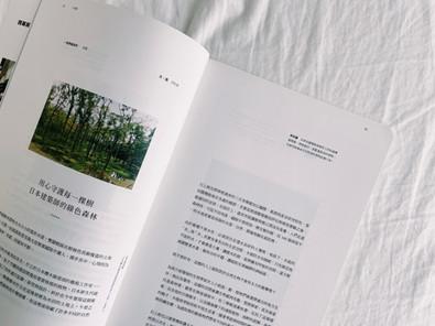 合作 2018 小日子 11月號 「一件事」_用心守護每一棵樹 日本建築師的綠色森林