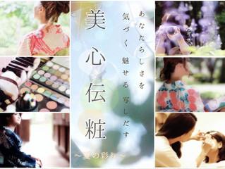 8月23日メイク×心のコラボセミナー「美心伝粧~夏の彩り~」イベント情報