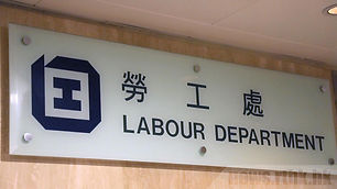 labourdepartment.jpg