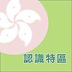 study_hksar.jpg