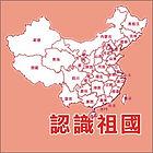 study_china.jpg