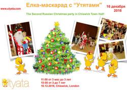 Utyata_Maskarad_2016_Elka