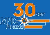 mchs_30_years_site.jpg