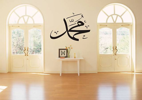 Hz. Mohammed Wall Sticker