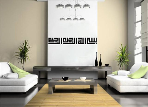 Besmele Wall Sticker